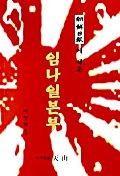 조선일보에 세운 임나일본부