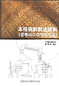 본격소주제조기술(증류식소주제조기술)