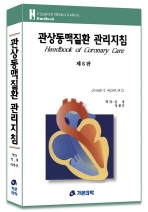관상동맥질환 관리지침 (제6판)