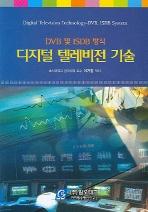 DVB 및 ISDB 방식 디지털 텔레비전 기술
