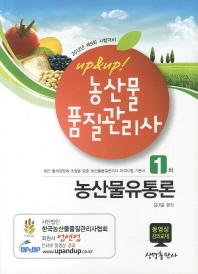 농산물유통론(농산물품질관리사 1차)(2012)