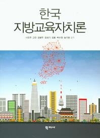 한국 지방교육자치론