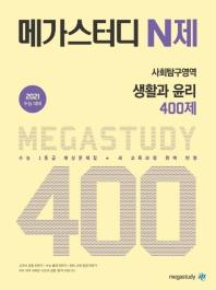 메가스터디 N제 고등 사회탐구영역 생활과 윤리 400제(2020)(2021 수능대비)