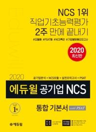 에듀윌 공기업 NCS 통합 기본서 with PSAT(2020)