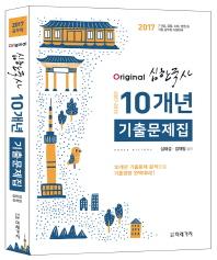 Original 심한국사 10개년 기출문제집(2017)