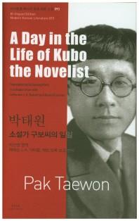소설가 구보씨의 일일(A Day in the Life of Kubo the Novelist)