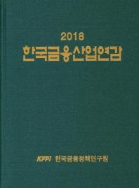 한국금융산업연감(2018)