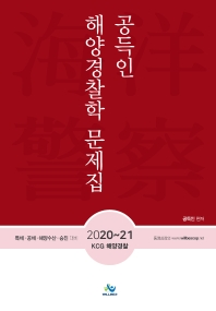 공득인 해양경찰학 문제집(2020~21)