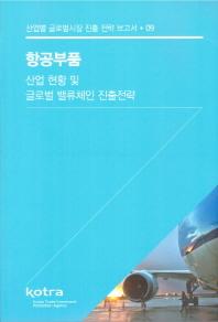 항공부품 산업 현황 및 글로벌 밸류체인 진출전략
