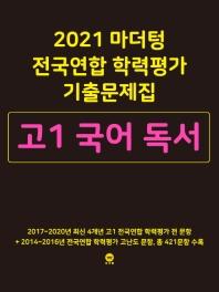 마더텅 고등 국어 독서 고1 전국연합 학력평가 기출문제집(2021)