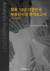 향후 10년 대한민국 부동산시장 분석보고서(2021)