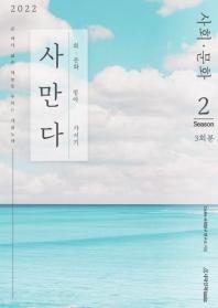 사만다 사회 문화 Season. 2 3회분(봉투모의고사)(2021)(2022대비)