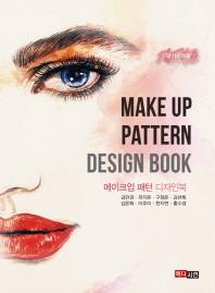 메이크업 패턴 디자인북