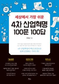 세상에서 가장 쉬운 4차 산업혁명 100문 100답