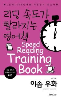 리딩 속도가 빨라지는 영어책. 13: 이솝우화