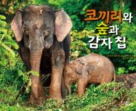 코끼리와 숲과 감자 칩