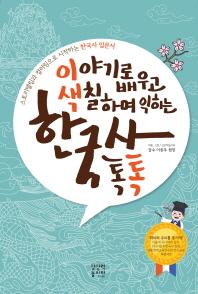 이야기로 배우고 색칠하며 익히는 한국사 톡톡