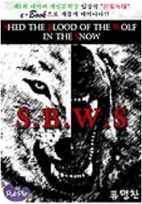 S.B.W.S -늑대와곰의전설-上