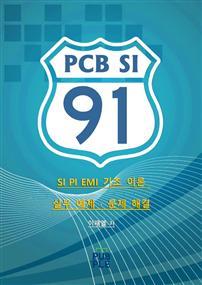 PCB SI 91 [양장]