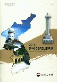 한국수문조사연보(2016)