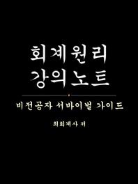 회계원리 강의노트 - 비전공자 서바이벌 가이드