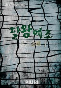 팔왕예조(八王藝祖)(전3권)(완결)