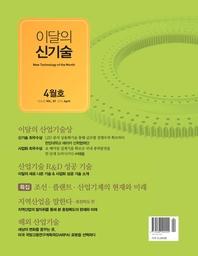 이달의 신기술 7호 (4월호)