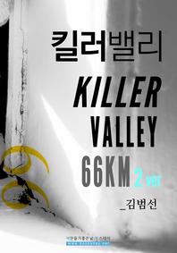 킬러밸리. 2(KILLER VALLEY 66KM)