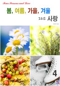 봄, 여름, 가을, 겨울 그리고 사랑