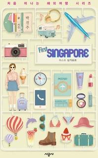 퍼스트 싱가포르