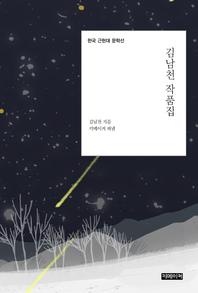 김남천 작품집