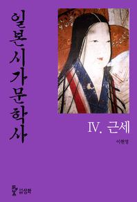 일본시가문학사. 4(근세)