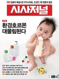 시사저널 2016년 1399호 (주간지)