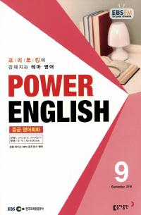 POWER ENGLISH(방송교재 2016년 09월)