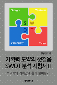 기획력 도약의 첫걸음 SWOT 분석 지침서 Ⅱ : 보고서와 기획안에 훈기 불어넣기