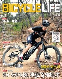자전거생활 2018년 5월호
