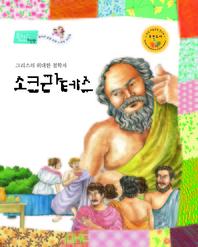 그리스의 위대한 철학자 소크라테스