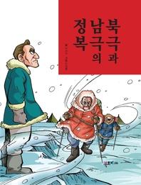 북극과 남극의 정복