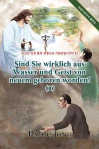 당신은 진정 물과 성령으로 거듭났습니까?(Ⅱ)-독일어 한국어 합본집