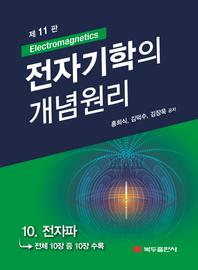 전자기학의 개념원리(11판) .10