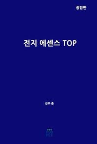 전지 에센스 TOP(종합판)