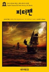 영어고전030 제임스 매튜 배리의 피터팬(English Classics030 Peter Pan by J. M. Barrie)