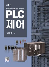 PLC 제어 (2판)