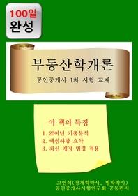 100일완성 부동산학개론