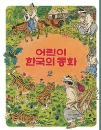 어린이 한국의 동화 : 네 장사 외.2