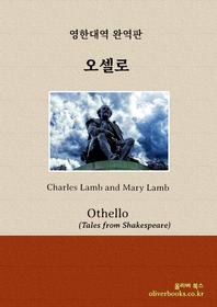 오셀로(Othello)