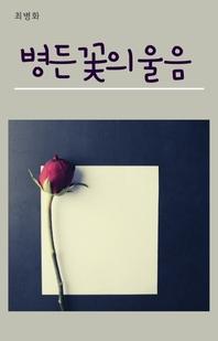 병든 꽃의 울음