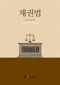 채권법(1학기, 워크북 포함)
