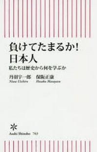 負けてたまるか!日本人 私たちは歷史から何を學ぶか