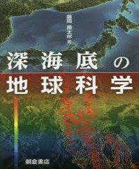 深海底の地球科學